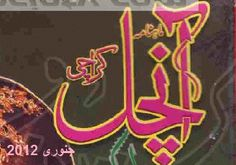 Aanchal Digest January 2012 read online or download free from link below.