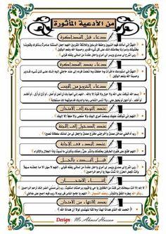 دعاء المذاكرة 2018 ادعية للفهم والحفظ بالصور   يلا صور Islamic Love Quotes, Arabic Quotes, Beautiful Names Of Allah, Muscle Anatomy, Egyptian Art, Kitchen Storage, Study, Books, Quran Recitation