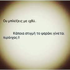 Αποτέλεσμα εικόνας για ιχθεις quotes Pisces Quotes, Bff Quotes, Greek Quotes, Love Astrology, Sayings, My Love, Words, Life, Train