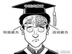 """【是育人还是害人】 中国教育的目标是""""望子成龙"""",标准是""""成王败寇"""",方法是""""死记硬背"""",手段是""""不断施压"""",还美其名曰""""压力即动力""""。至于孩子们是否真实,是否善良,是否健康,是否快乐,没人去想。最需要""""以人为本""""的领域,却最不拿人当人。——易中天"""