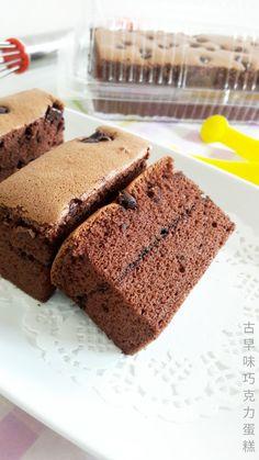 这款蛋糕出现在家里的次数已经超过三次!三次!三次!(不会很重要,可是还是想连续说三次!哈哈。。) 没错是三次,或许接下来还会一直出现,因为做法简单,孩子爱吃,也爱送人吃!收到的人希望也会喜欢我一片满满的心意。。。 古早味巧克力蛋糕 ...