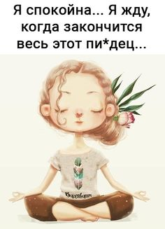 Russian Jokes, Morning Greeting, Little People, Smiley, Sarcasm, Feel Good, Me Quotes, Psychology, Laughter