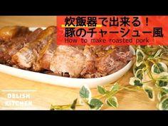 炊飯器に入れるだけ!簡単チャーシュー風の作り方 | How to make roasted pork with ricecooker  Char Siu…