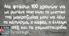 Να φτάσω 100 χρονών Funny Quotes, Life Quotes, Greek Quotes, The Funny, Sarcasm, Wise Words, Things To Think About, Funny Pictures, Advice
