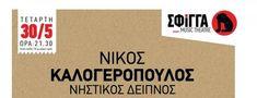 Ο Νίκος Καλογερόπουλος στη Σφίγγα - Τετάρτη 30 Μαΐου