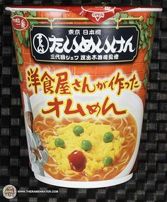 The Ramen Rater reviews an instant ramen cup from Japan sent by boxfromjapan.com