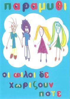 "Cover of ""ΟΙ ΦΙΛΟΙ ΔΕΝ ΧΩΡΙΖΟΥΝ ΠΟΤΕ!"" Greek Language, Special Education, Fairy Tales, Learning, Books, Smileys, Libros, Greek, Studying"
