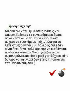 I Love You, My Love, Greek Quotes, Wallpaper Quotes, Slogan, Texts, Love Quotes, Poems, Lyrics