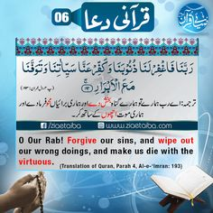 Quranic Dua # 06 Translation of Quran: O Our Rab! Forgive our sins, and wipe out our wrongdoings, and make us die with the virtuous. (Para Al-e-'Imran: Islamic Teachings, Islamic Quotes, History Of Islam, Wipe Out, Book And Magazine, Quran, Forgiveness, Books, How To Make