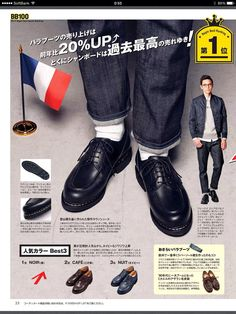 paraboot Tetsu, Casual Outfits, Fashion Outfits, Men's Footwear, Cool Style, My Style, Awesome Shoes, Leather Shoes, Cave