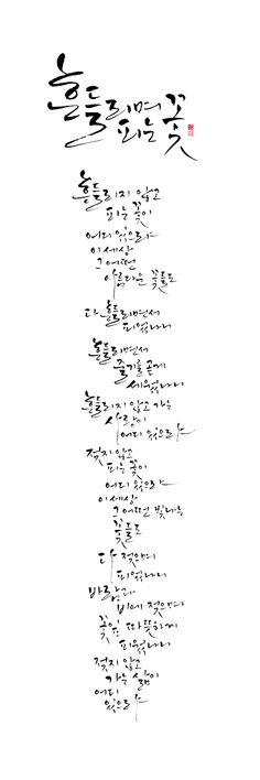 calligraphy_흔들리며 피는 꽃_도종환 Calligraphy Fonts, Caligraphy, Wise Quotes, Line Drawing, Handwriting, Poems, Typography, Letters, Inspiration