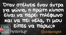 Funny Status Quotes, Funny Statuses, Greek Memes, Lol, Humor, Humour, Funny Photos, Funny Humor, Comedy
