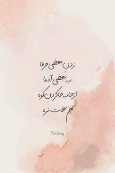 Me Time Quotes, Bio Quotes, Soul Quotes, Real Life Quotes, Words Quotes, Intelligence Quotes, Deep Thought Quotes, Islamic Quotes Wallpaper, Persian Quotes