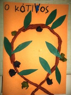 ελια νηπιαγωγειο κατασκευες - Αναζήτηση Google Olive Tree, Crafts For Kids, Activities, Cartoon, Education, Fall, Crafts For Children, Autumn, Kids Arts And Crafts