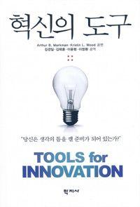 [알라딘]혁신의 도구 - 당신은 생각의 틀을 깰 준비가 되어 있는가