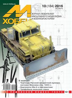 Red iron models DET-250 review and historical article in M-hobby october issue.