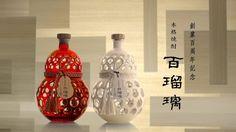 「百瑠璃」の画像検索結果 Packaging Design, Christmas Bulbs, Vase, Holiday Decor, Home Decor, Decoration Home, Christmas Light Bulbs, Room Decor, Design Packaging