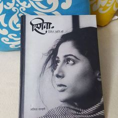 #APITConnect - I m currently in love with this book & forever #inlovewithher #smitapatil #reading #persona #actress #missher #book #inlovewithit by Tejaswini Pandit http://bit.ly/1US0eUZ