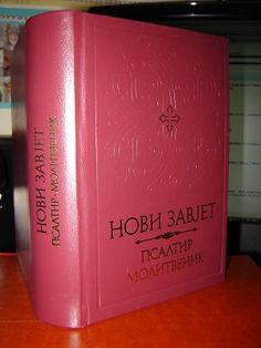 Serbian New Testament and Psalms and Malitvenik (Prayer Book at the end) / Cyrillic Text / Belgrad 2017 Print / Beograd What Is Bible, All Languages, Prayer Book, Foreign Language, Serbian, New Testament, Psalms, Prayers, Videos