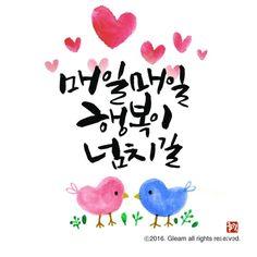 Korea Quotes, Korean Letters, Letter Collage, Typography Design, Lettering, Korean Design, Learn Korean, Korean Language, Reading