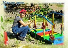 чем украсить детскую площадку в детском саду: 16 тыс изображений найдено в Яндекс.Картинках