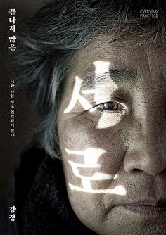 일상의실천_ 빛 타이포_포스터_GJ_poster3
