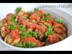 من المطبخ الليبي - مبطن البطاطا