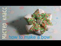 "Как Сделать Бант "" Вертушка "" Мастер класс из лент / How to Make a Bow ribbons - YouTube"