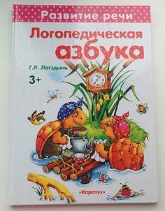 Развитие речи. Игры, книги и материалы для скачивания от пользователя «olgatout» на Babyblog.ru