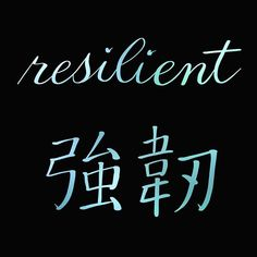 Resilience Symbol, Forearm Band Tattoos, Stylish Fonts, Dark Art Drawings, Chinese Symbols, Chinese Calligraphy, Tattoo Fonts, Tattoo Inspiration, Hand Lettering