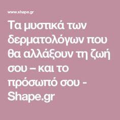 Τα μυστικά των δερματολόγων που θα αλλάξουν τη ζωή σου – και το πρόσωπό σου - Shape.gr
