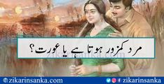 مرد کمزور ہوتا ہے یا عورت؟ #strongest_man_or_woman #which_one_is_stronger_man_or_woman #مرد_کمزور_ہوتا_ہے_یا_عورت Urdu Funny Poetry, Human Behavior, Affair, This Or That Questions, Happy, Movies, Movie Posters, Woman, Film Poster