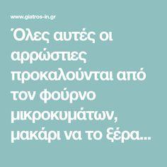 Όλες αυτές οι αρρώστιες προκαλούνται από τον φούρνο μικροκυμάτων, μακάρι να το ξέραμε νωρίτερα!!! |Giatros-in.gr