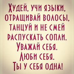 Умные мысли Russian Quotes, Motivational Quotes, Inspirational Quotes, L Love You, Perfection Quotes, Some Quotes, Strong Quotes, Life Motivation, Some Words