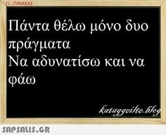 Funny Pictures With Words, Funny Greek, Greek Quotes, Free Therapy, Funny Cartoons, True Words, I Laughed, Letter Board, Funny Quotes