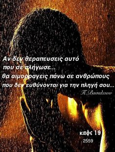 Greek Quotes, Letters, Thoughts, Attitude, Motivational, Sad, Places, Mindset, Letter