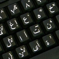 stickers are compatible with different models of Notebook, Laptop or desktop keyboards. Buy non-transparent Arabic English stickers online from and learn easily Arabic language. Keyboard Keys, Keyboard Stickers, Computer Keyboard, Write Arabic, Arabic Words, Arabic Keyboard, Arabic Typing, Arabic Language, Stickers Online