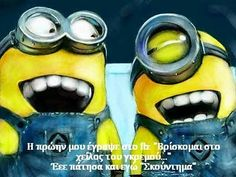 Minions by acostamt on deviantART Minions Love, My Minion, Bottle Painting, Greek Quotes, Ceramic Painting, Wallpaper Quotes, Greece, Funny Pictures, Funny Quotes
