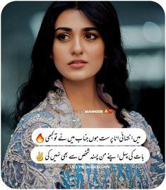 Love Quotes In Urdu, Love Smile Quotes, Poetry Quotes In Urdu, Girly Attitude Quotes, Good Thoughts Quotes, Islamic Love Quotes, Girly Quotes, Islamic Inspirational Quotes, Urdu Quotes