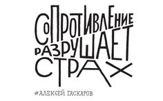 Lettering for Free Political Prisoners in Russia campaign.