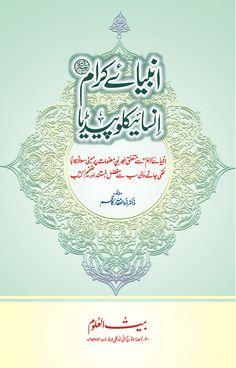 Anbiya E Kiraam Encyclopedia - Baitululoom - Online Islamic Store in Pakistan Free Pdf Books, Free Ebooks, Islamic Library, Islamic Store, Free Dictionary, Graphic Design Resume, I Love Books, Deen, Literature