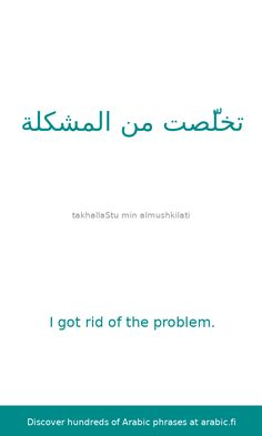 Learning Arabic MSA ( The arabic sentence 'I got rid of the problem.' described and analyzed. We show you information about each of the words, including declensions and/or conjugations, part of speech and a link to learn more about the particular word. Arabic Sentences, Arabic Phrases, Word Sentences, Language Study, English Language Learning, Arabic Language, English Writing Skills, English Vocabulary, Learn Arabic Alphabet