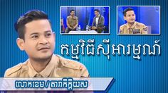 PNN, C arom Khem interview, Chit chat show 26 September 2016