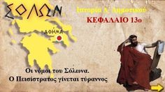 Οι νόμοι του Σόλωνα-Ο Πεισίστρατος γίνεται τύραννος-Ιστορία Δ τάξη-Κεφάλαιο 13