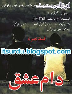 Free Romance Novels, Romantic Novels To Read, Urdu Stories, Age Difference, Famous Novels, Quotes From Novels, Gym Workout For Beginners, Urdu Novels, Most Romantic