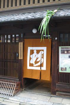 杉本家 めずらしい軒菖蒲の写真。軒菖蒲は、端午の節句に菖蒲とヨモギを束にして玄関の軒につるし、邪気を払うという風習です 火除けのいみもある. sugimotoke141.jpg