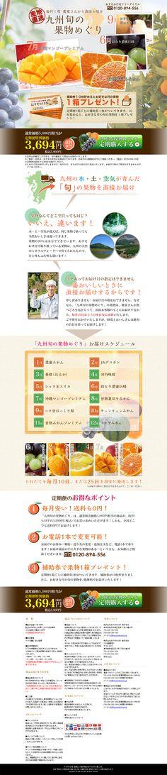 九州旬の果物めぐり【フルーツ・果物・野菜関連】のLPデザイン。WEBデザイナーさん必見!ランディングページのデザイン参考に(オーガニック系)