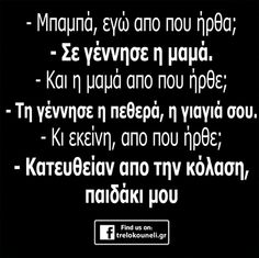 , Greek Memes, Funny Greek, Greek Quotes, Episode Choose Your Story, Stupid Funny Memes, Funny Stuff, Funny Phrases, Funny Captions, Magic Words
