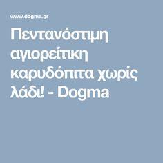 Πεντανόστιμη αγιορείτικη καρυδόπιτα χωρίς λάδι! - Dogma