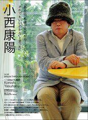 """""""それがピチカート・ファイヴ/札幌のある晴れた日に「このままでもいいかな」と思ったのと同じ年"""" 小西康陽 - 「ある日、札幌で天気がカーンといい日に、""""それでもいいのかな""""と思った」 http://r25.yahoo.co.jp/interview/detail/?id=20090625-90007294-r25&page=3"""